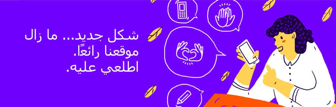 Arabic translation of New Look