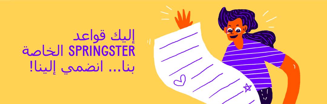 Arabic translation of Springster Code
