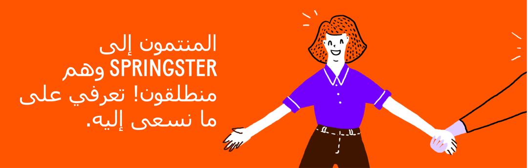 Arabic translation of Welcome to Springster